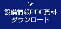設備資料PDFダウンロード