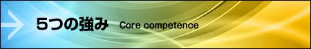 5つの強み Core competence