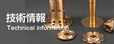 技術情報 Technical information